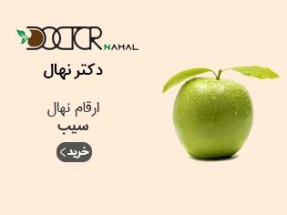 بنر سیب